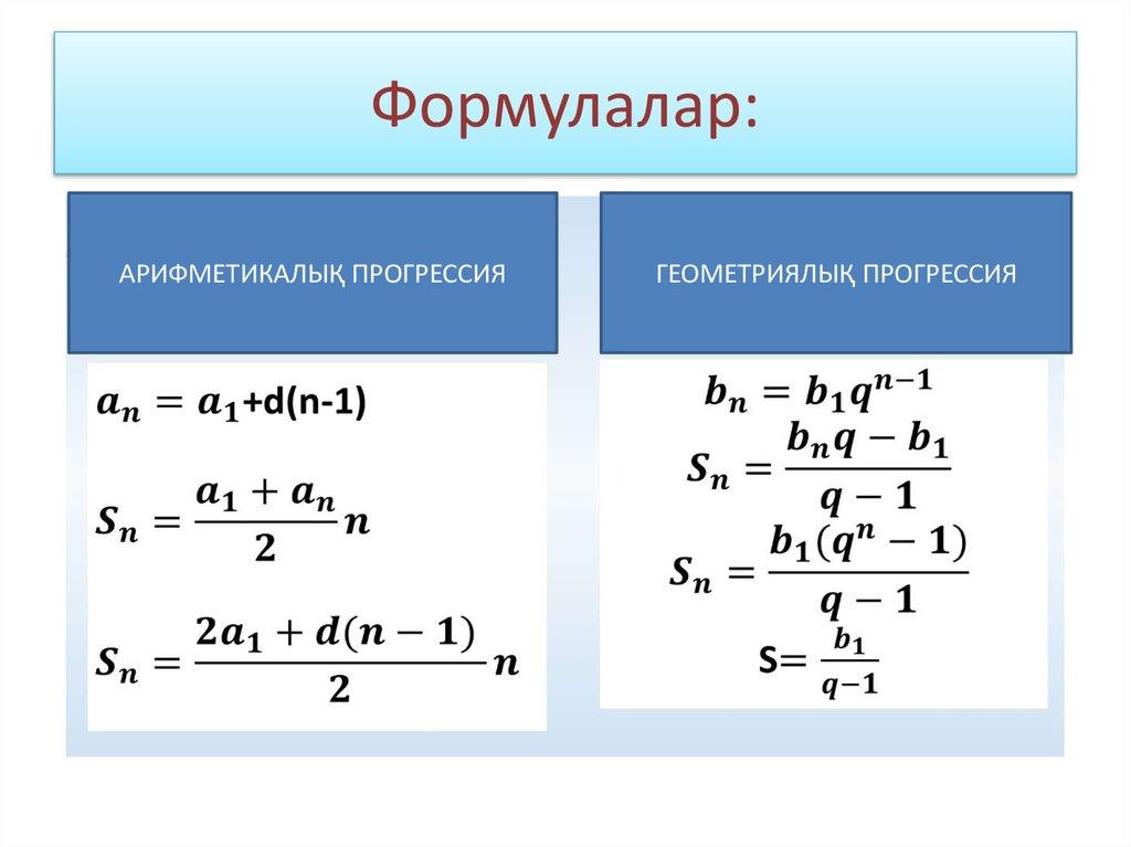 Арифметикалық және геометриялық прогрессиялардың ... прогрессия