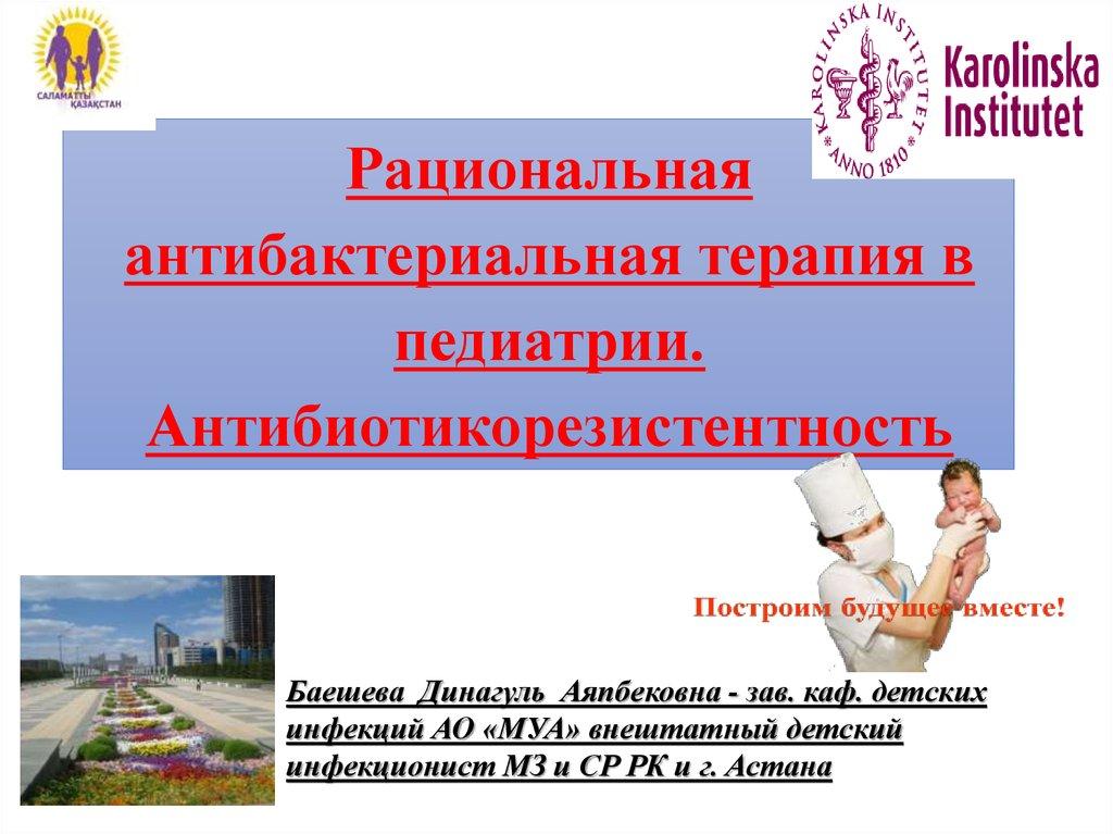 Рациональная антибактериальная терапия в педиатрии реферат 283