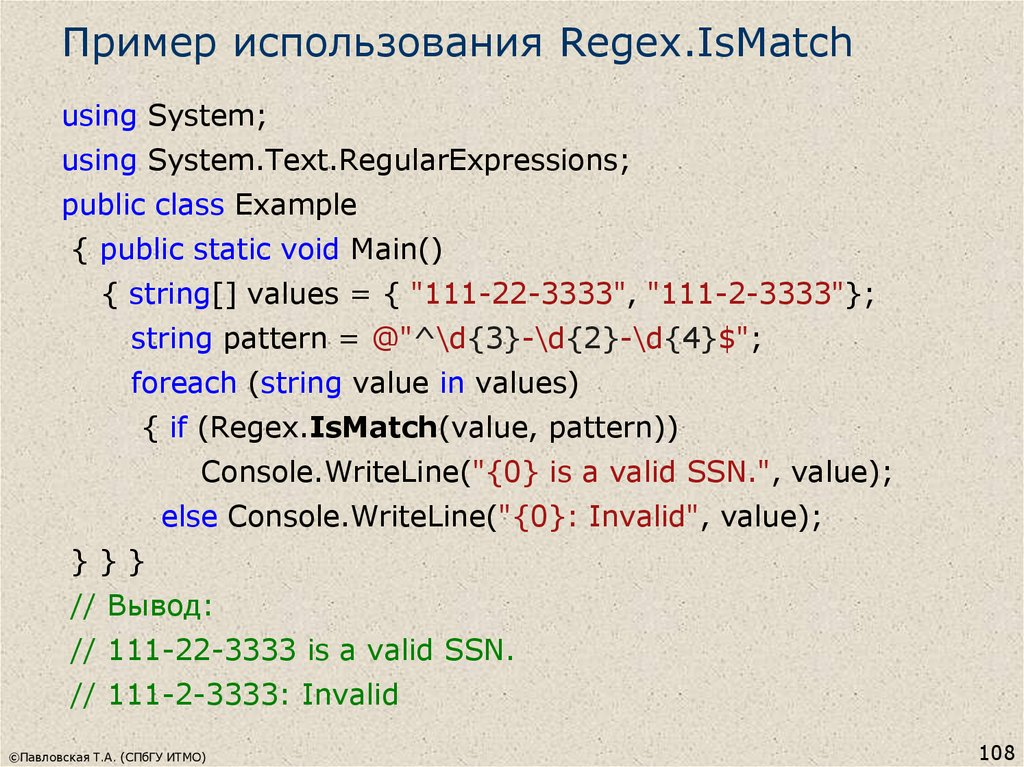 Пример использования Regex.IsMatch