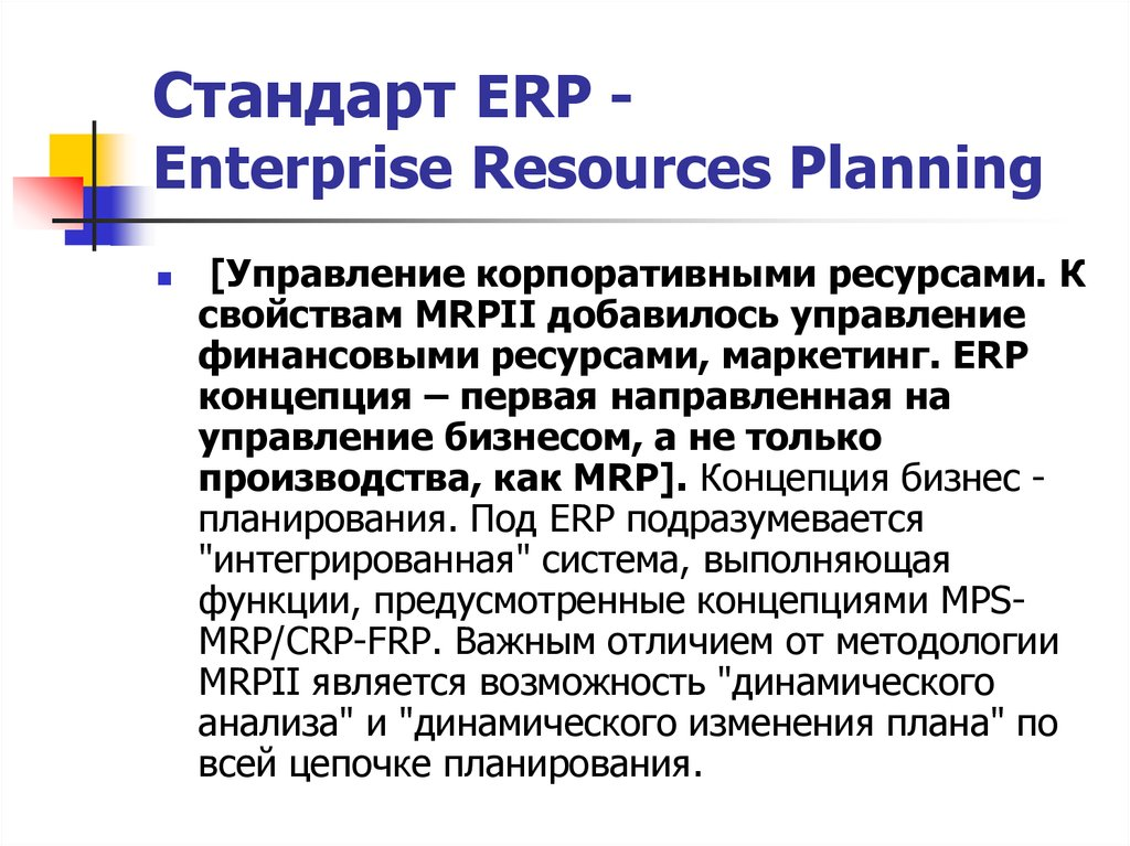 Стандарт ERP -Enterprise Resources Planning