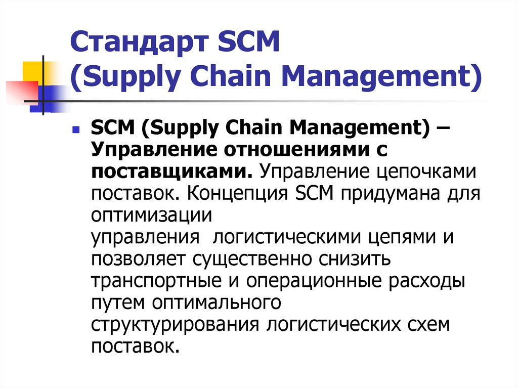 Стандарт SCM (Supply Chain Management)