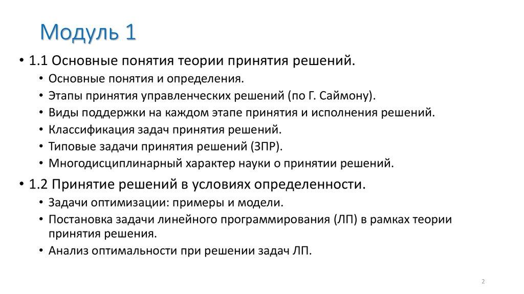 Основные задачи принятия управленческих решений решить задачи по физике рымкевича