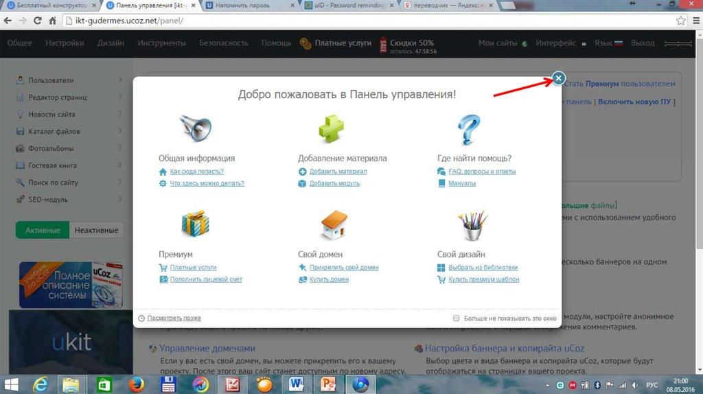 Создание и настройка сайтов на ucoz оптимизация продвижение сайта обучение