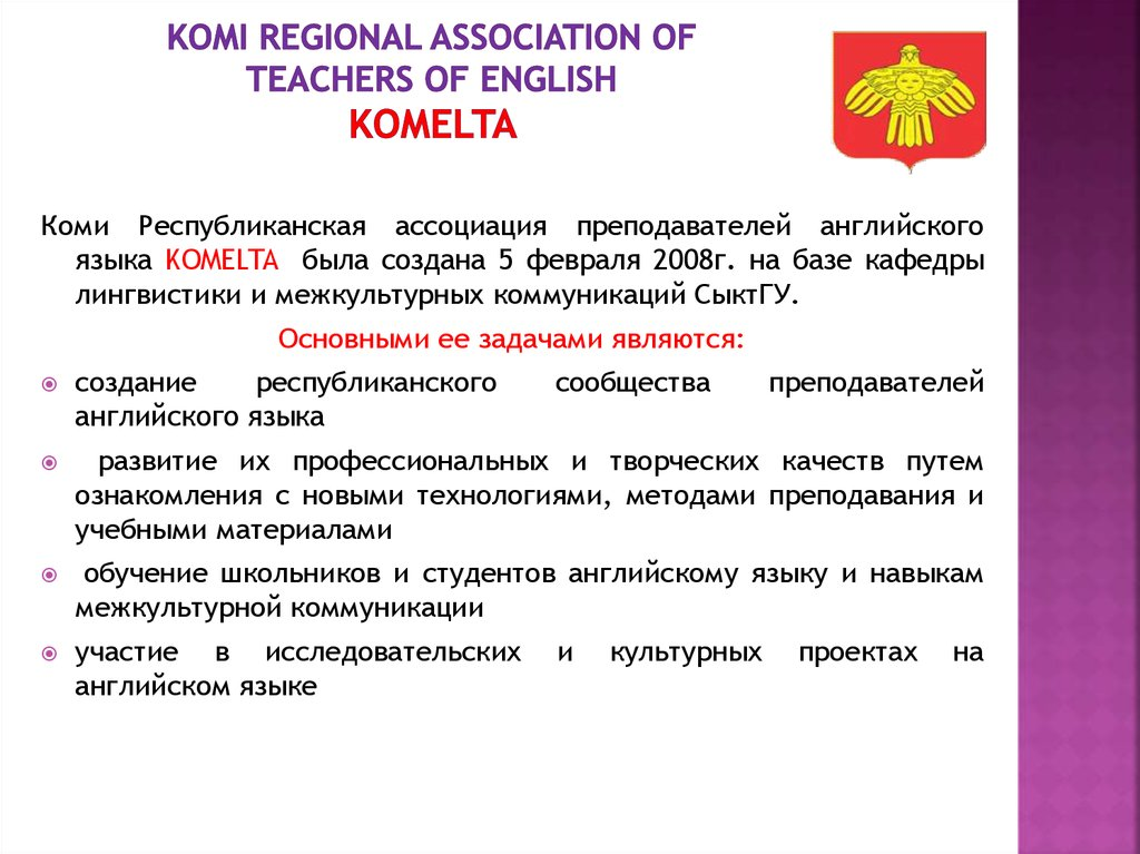 Komi Regional Association of teachers of English KOMELTA