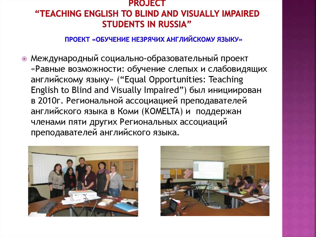 "Project ""Teaching English to Blind and Visually Impaired Students in Russia"""