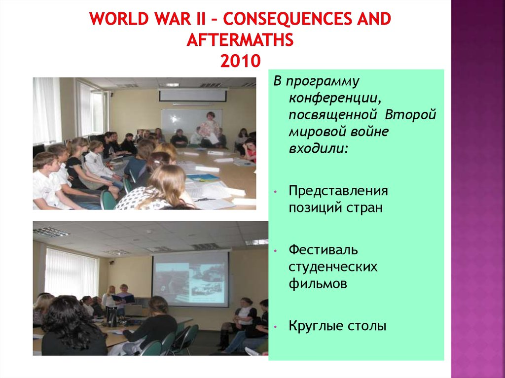 World War II – Consequences and Aftermaths 2010