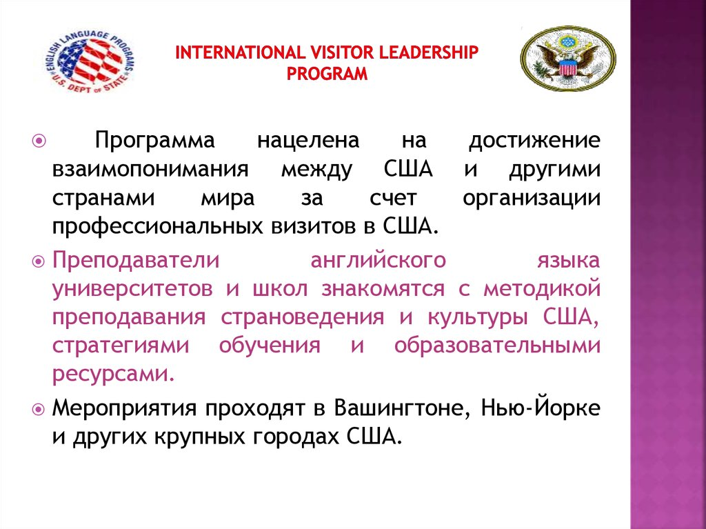 International Visitor Leadership Program