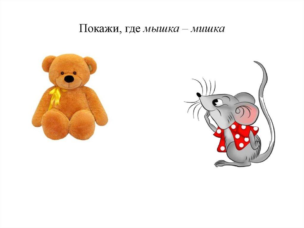 Картинки слово мишка