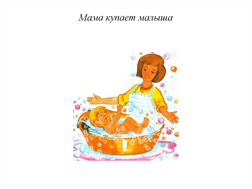картинки мама купает дочку относится постройкам
