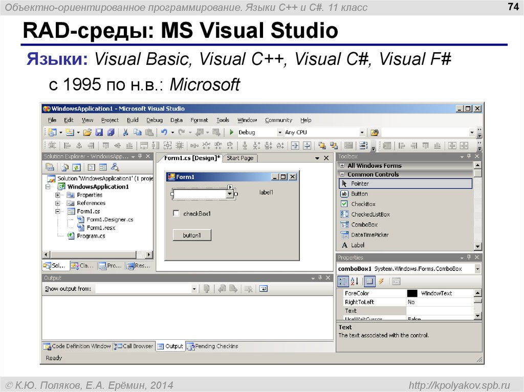 RAD-среды: MS Visual Studio