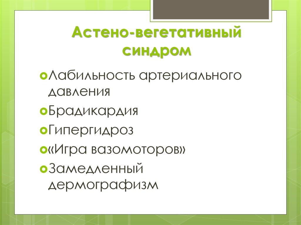 Астено вегетативный синдром при сотрясении