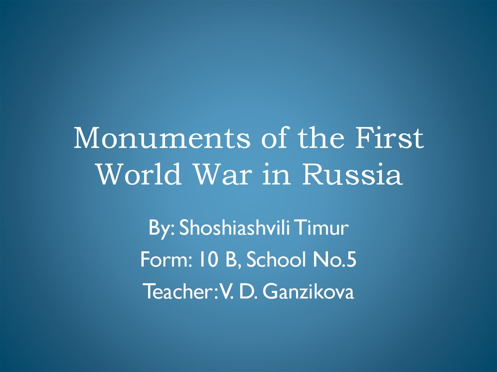 Monuments of the First World War in Russia