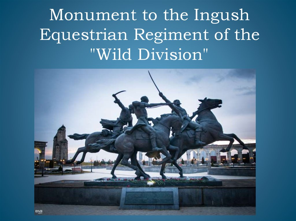 "Monument to the Ingush Equestrian Regiment of the ""Wild Division"""