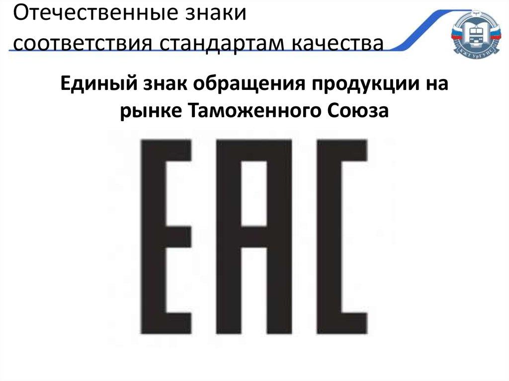Этикеток продукции соответствия маркировка знаком