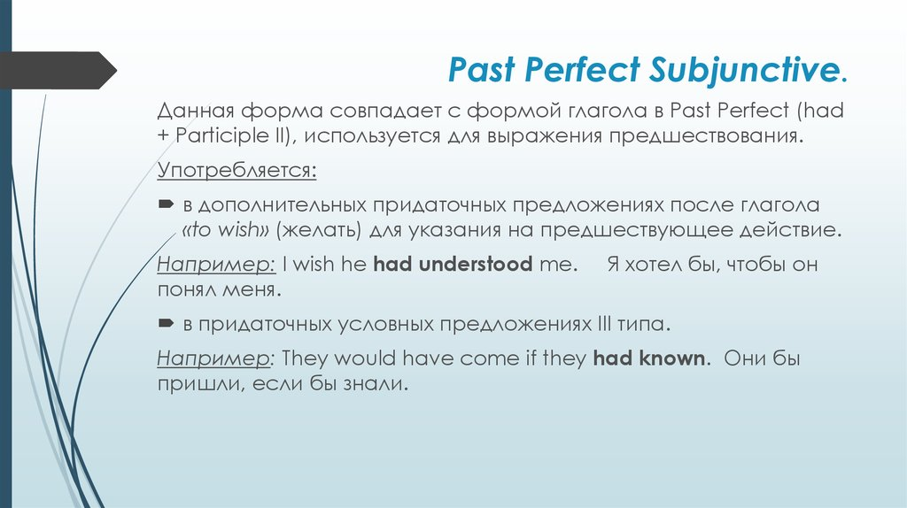 Past Perfect Subjunctive.