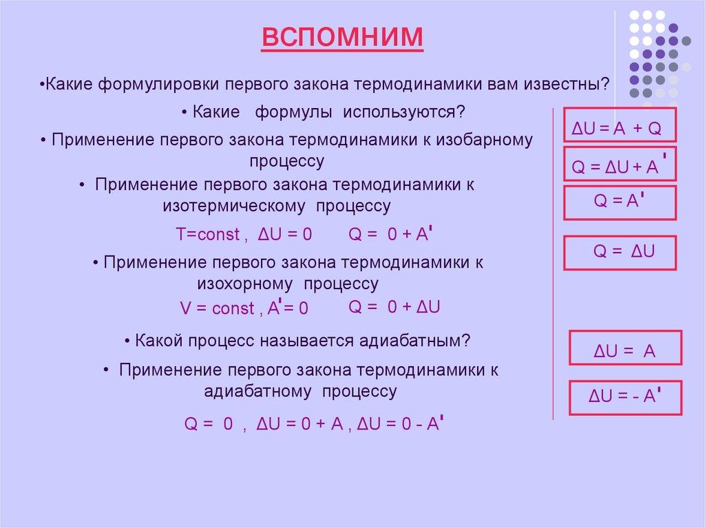 Решение задач по разделу термодинамика решение простейших задач подготовительная группа конспект