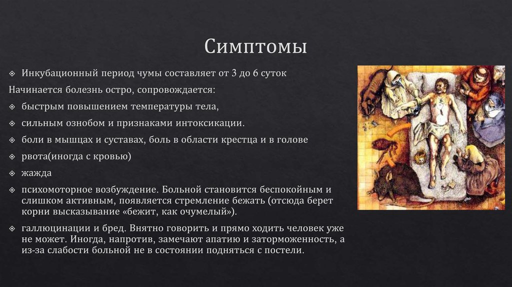 Проказа картинки для презентации