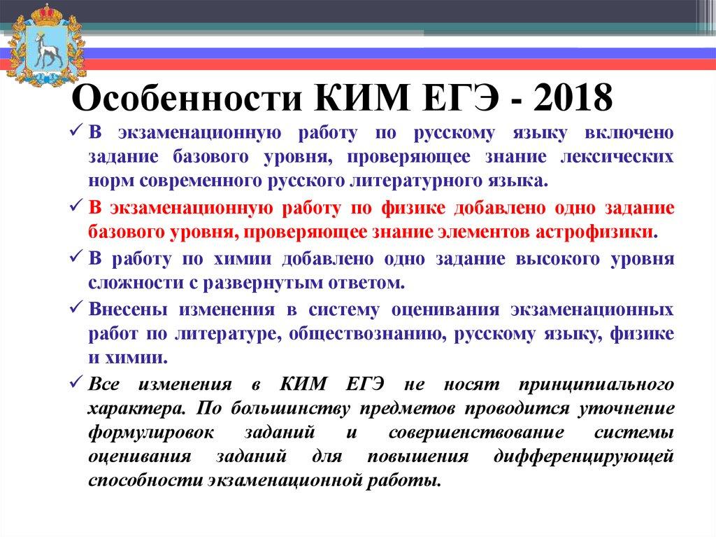 Тренировочное тестирование по русскому языку 11 класс ответы 140 вариант.2018-2018 год