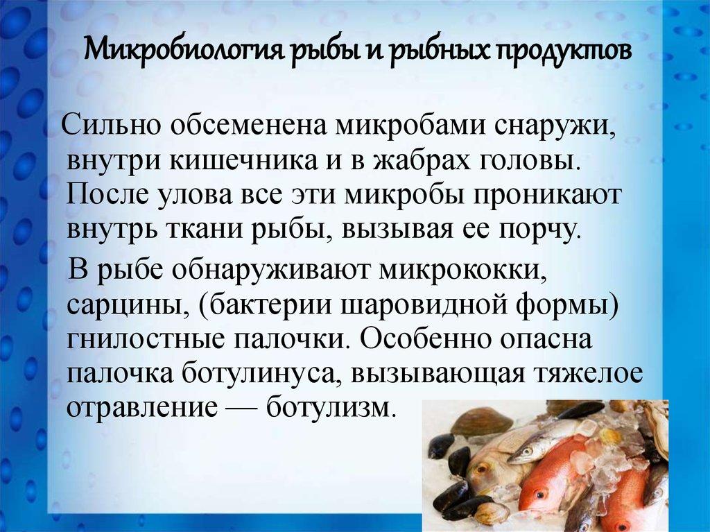Эта микрофлора является естественной микрофлорой рыбы.
