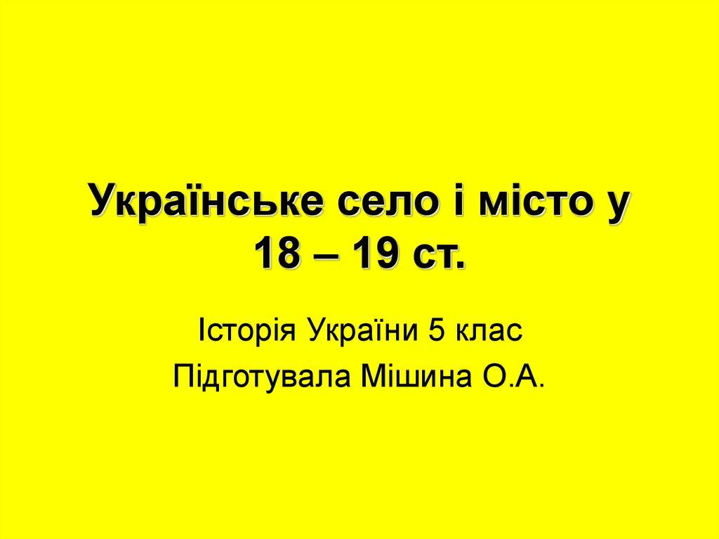 Українське село і місто у XVIII – XIX століттях - презентация онлайн e19fb24602c9a