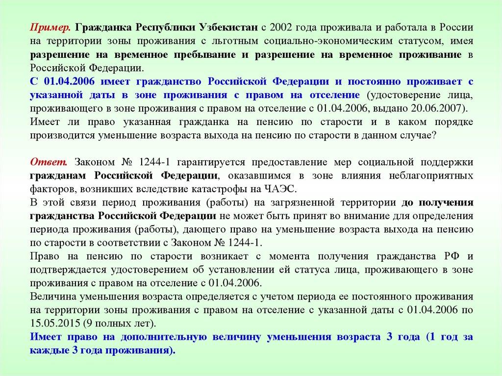Закон о гражданстве росии2019в киргизии