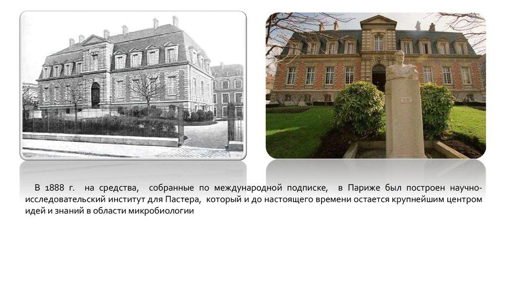 Картинки по запросу институте Пастера (Париж