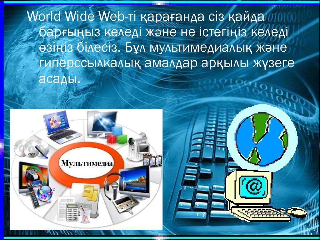 World Wide Web-бүкіл дүниежүзілік өрнек - презентация онлайн