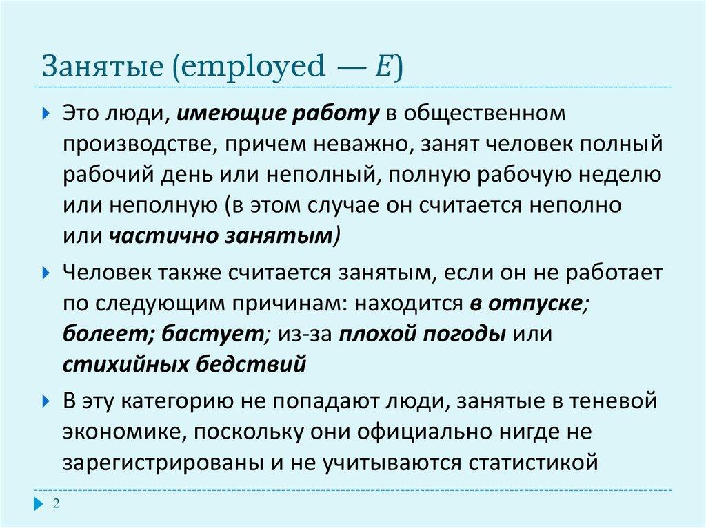 Занятые неполный рабочий день это безработные