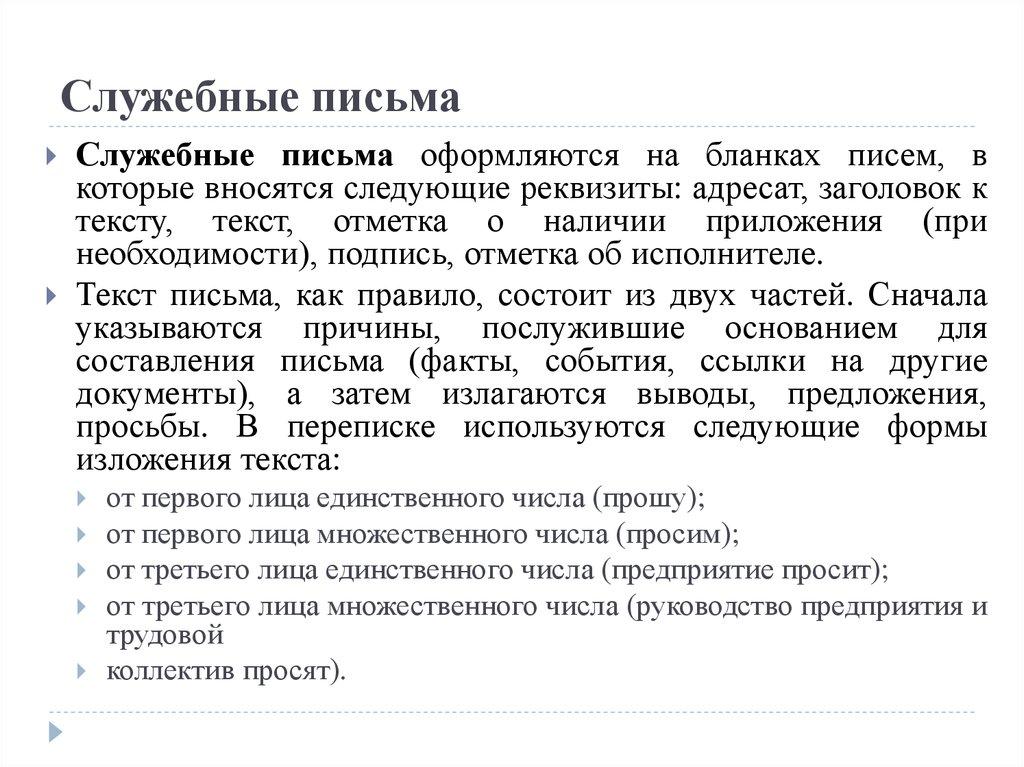 современное служебное письмо петраков