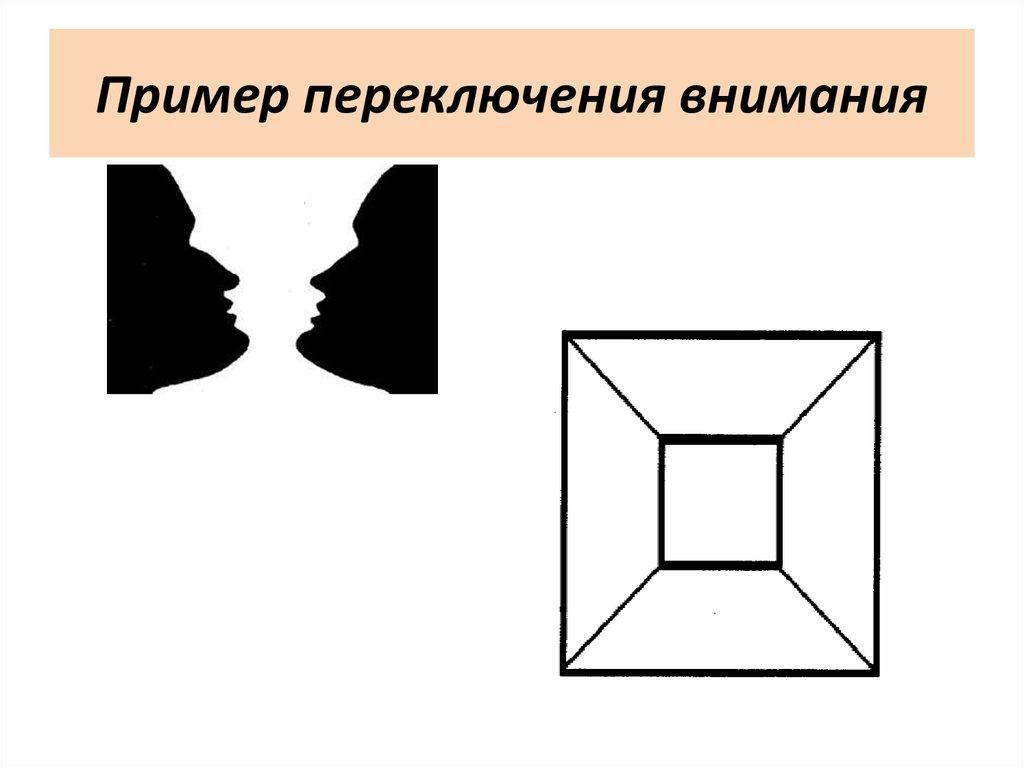 картинки переключить внимание отличие