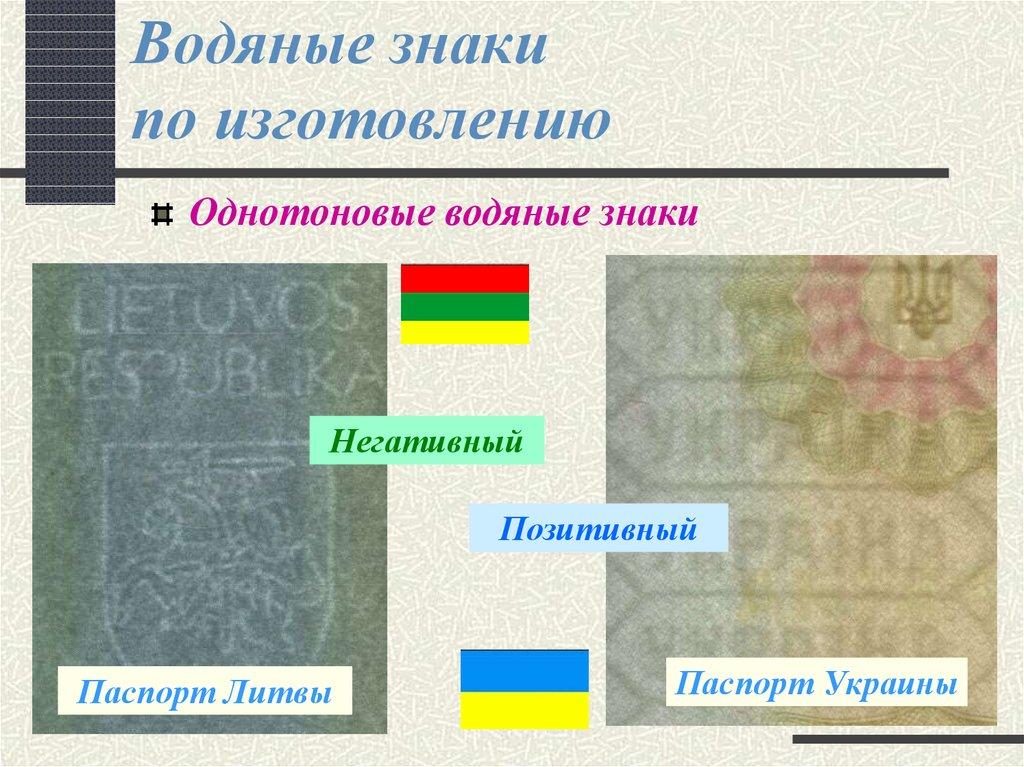 Добавить водяные знаки на фото паспорта