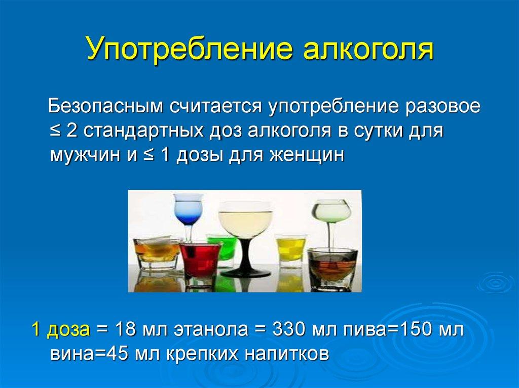 Что считается распитием спиртных напитков