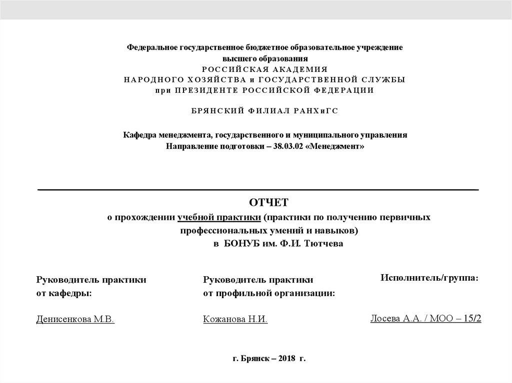 Учебная практика менеджмент организации отчет 2421