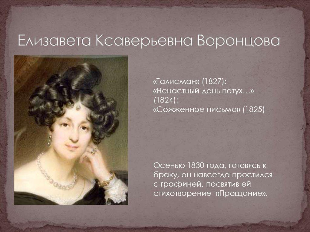 воронцовой пушкиным елизаветы знакомство с