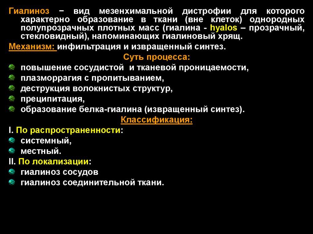 Дистрофии Паренхиматозные дистрофии Макроскопическое описание | 767x1024