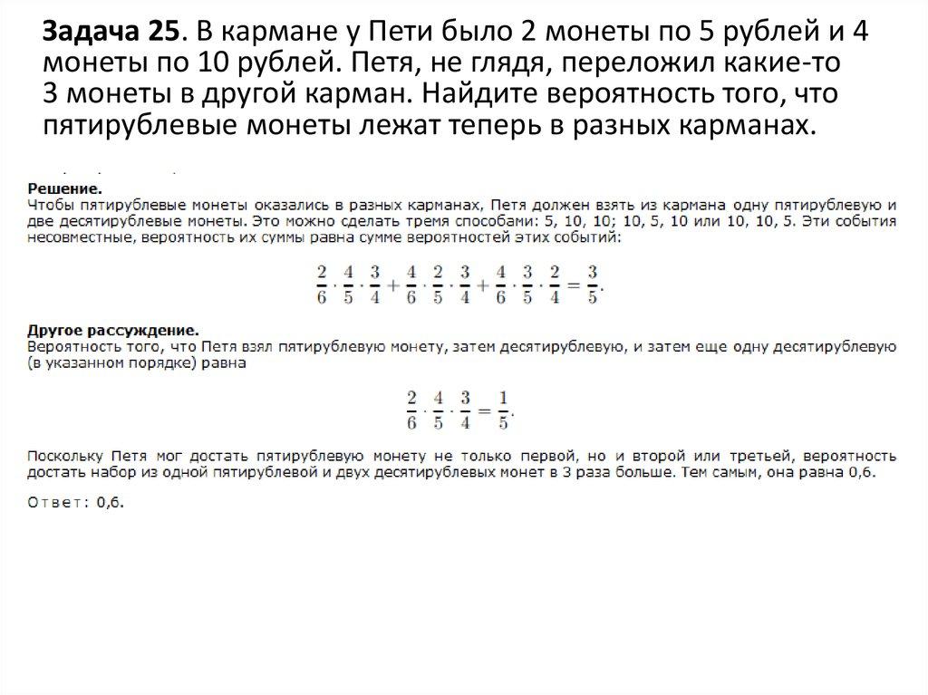 Решение задач тремя способами 3 класс пример решения задачи на формулу полной вероятности