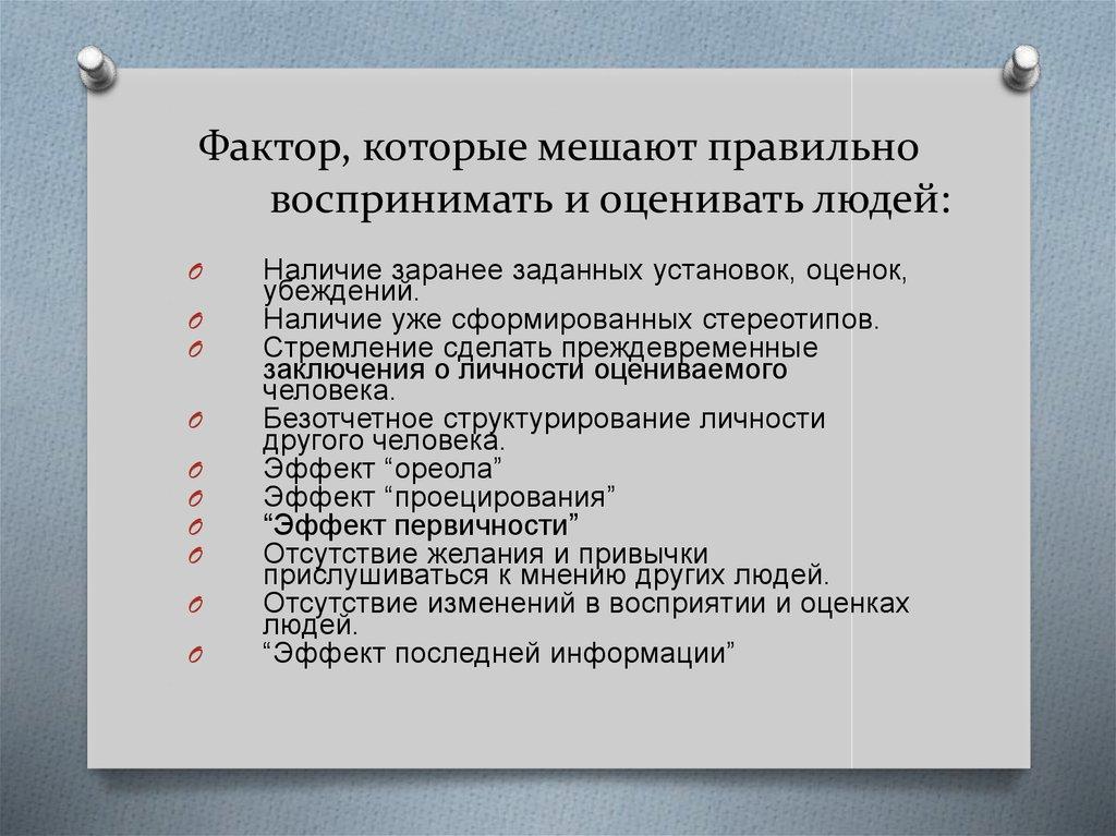 Факторы Мешающие Правильно Воспринимать Людей Шпаргалка