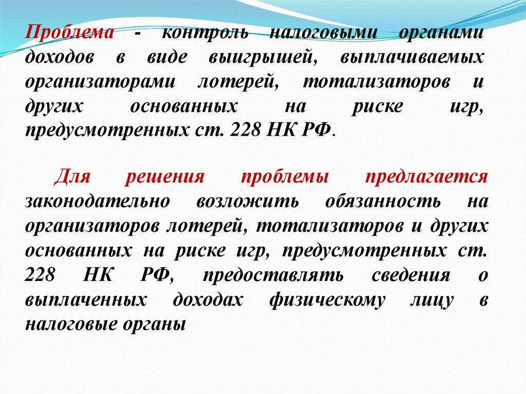 Ндфл статья 228 нк рф справку с места работы с подтверждением Денисовский переулок