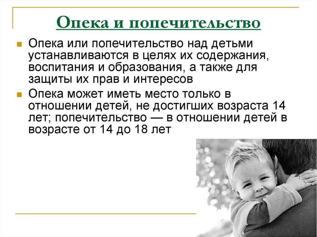 как взять опеку над ребенком при живых родителях