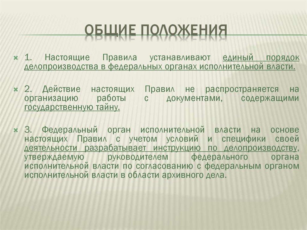 делопроизводству инструкция правительстве по области в самарской