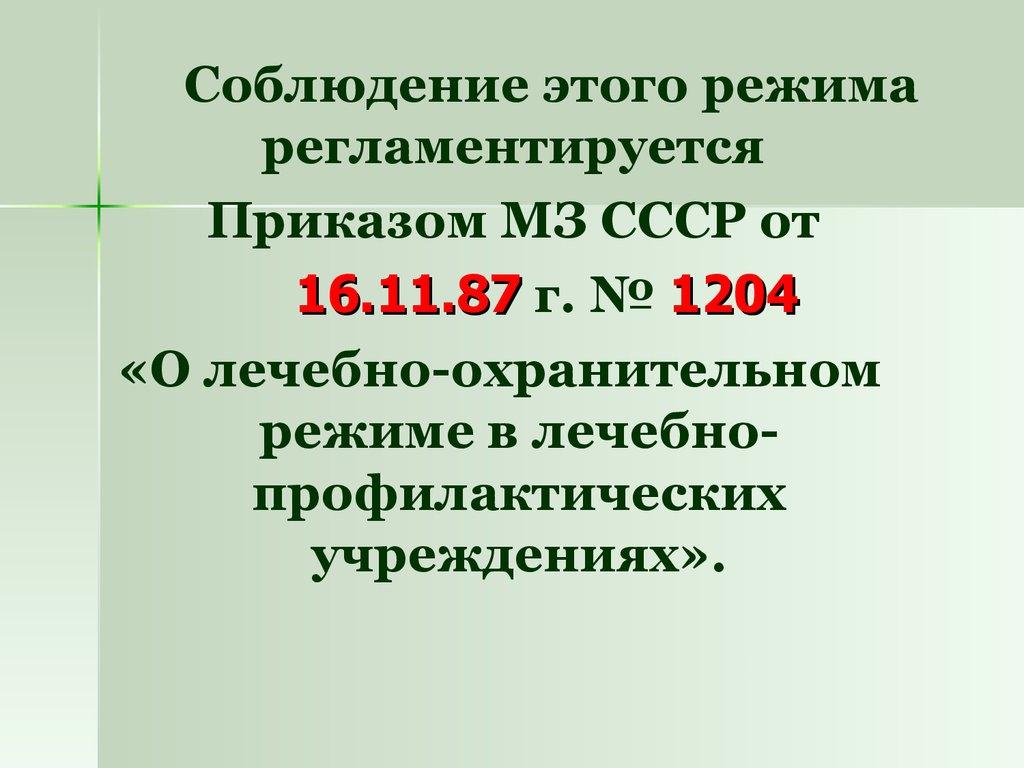 Приказ мз ссср 1204.