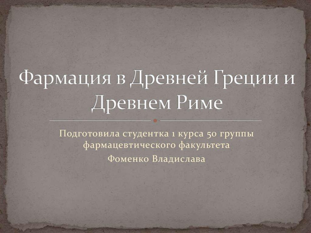 Фармация в древней греции реферат 9081