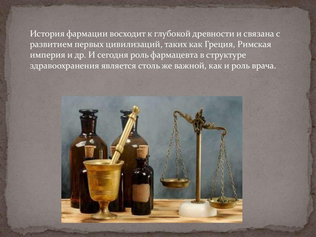 Фармация в древней греции реферат 9398