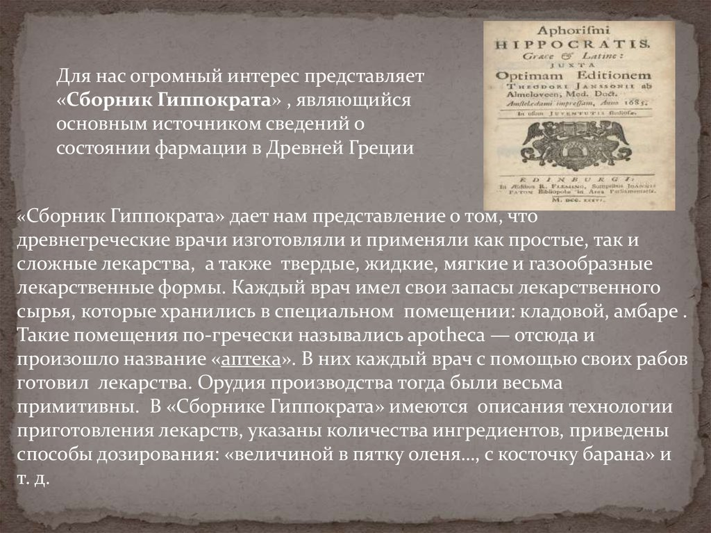 Древнегреческие и египетские лечебники о здоровье и болезни