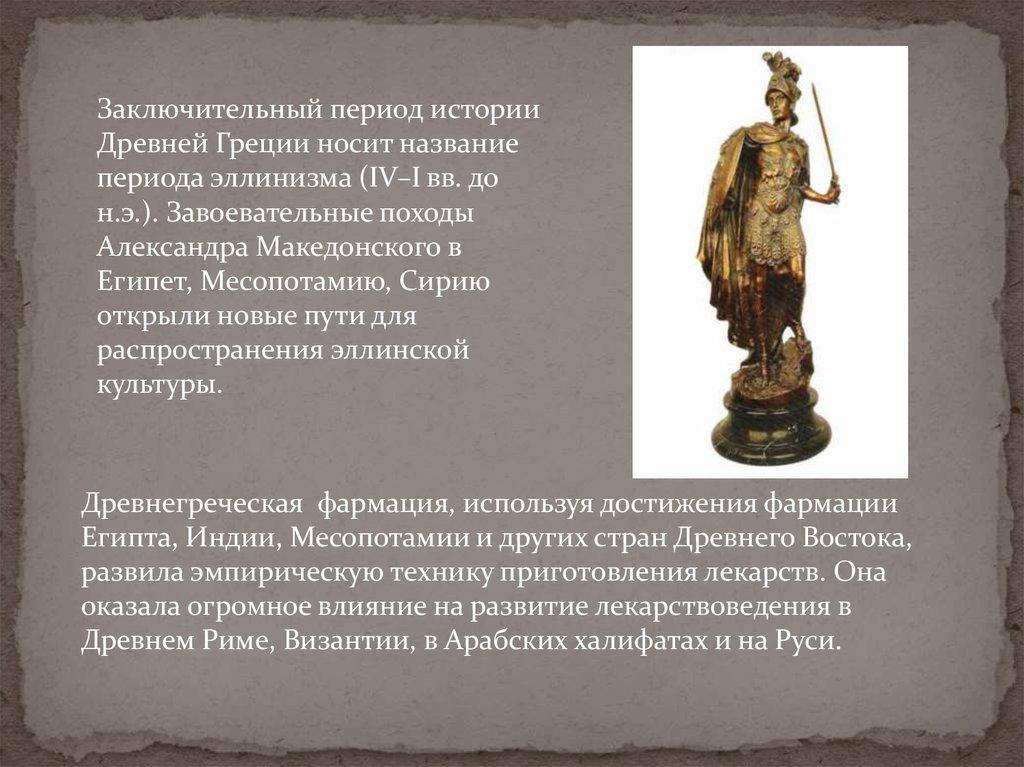 Ингредиенты лекарств древнегреческой медицины