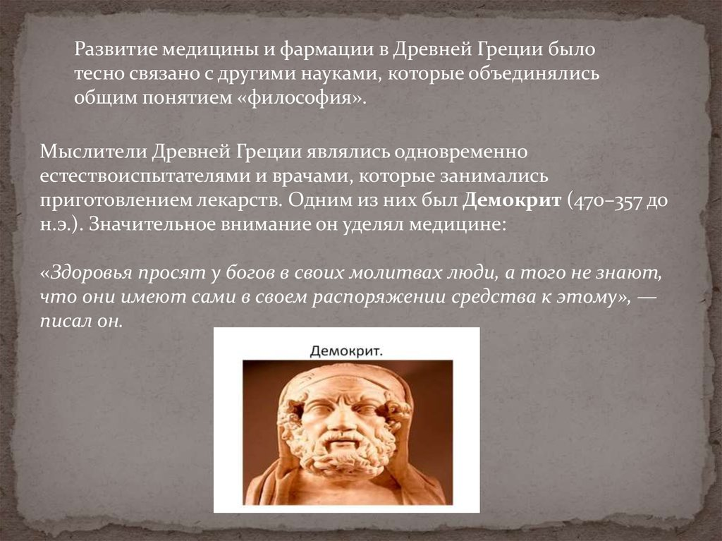 Древнегреческие и египетские лечебники о здоровье