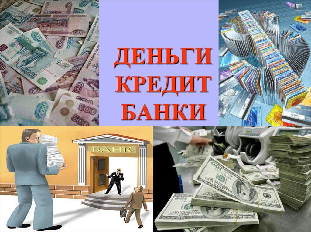 Коммерческие банки дающие кредиты онлайн банки в волгограде кредиты под залог