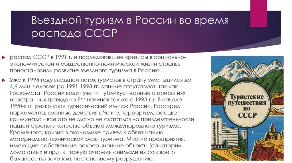 История развития туризма в России с 1991 года и по ...