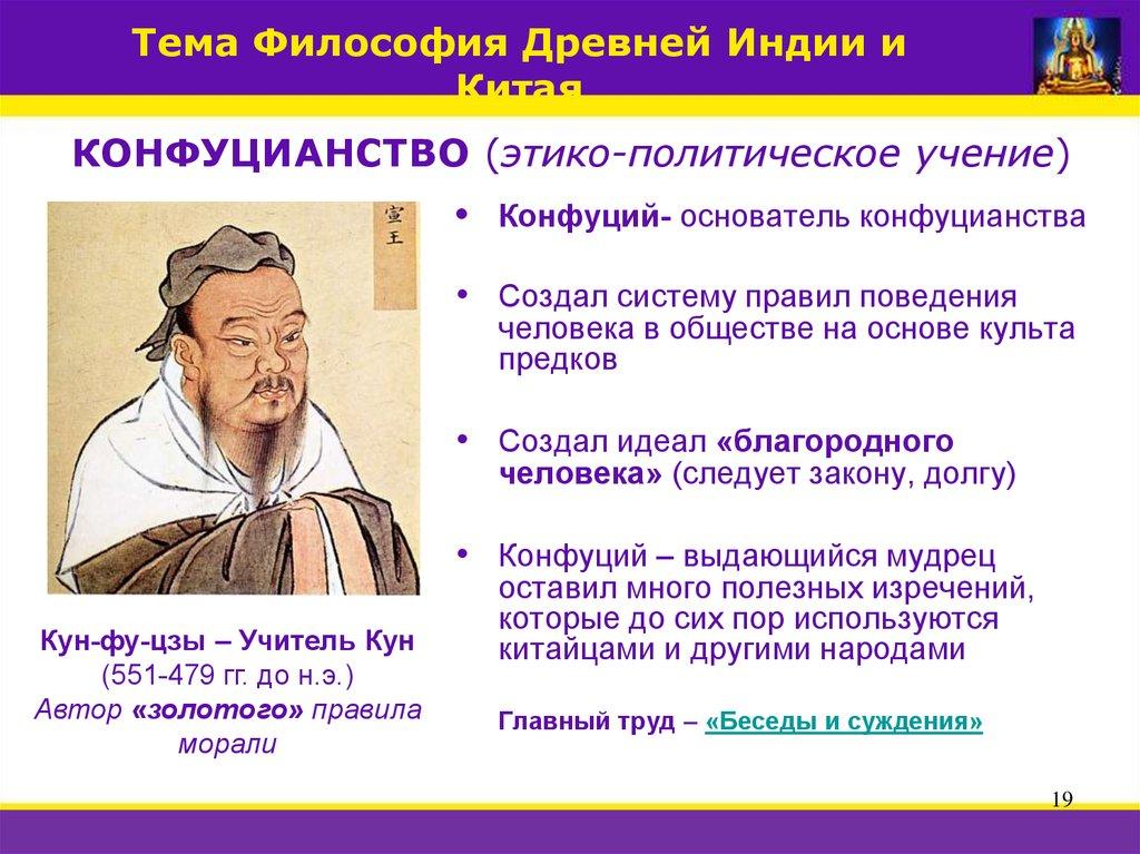 недостатки, духовная картина мира в конфуцианстве кратко многим эксплуатационным характеристикам