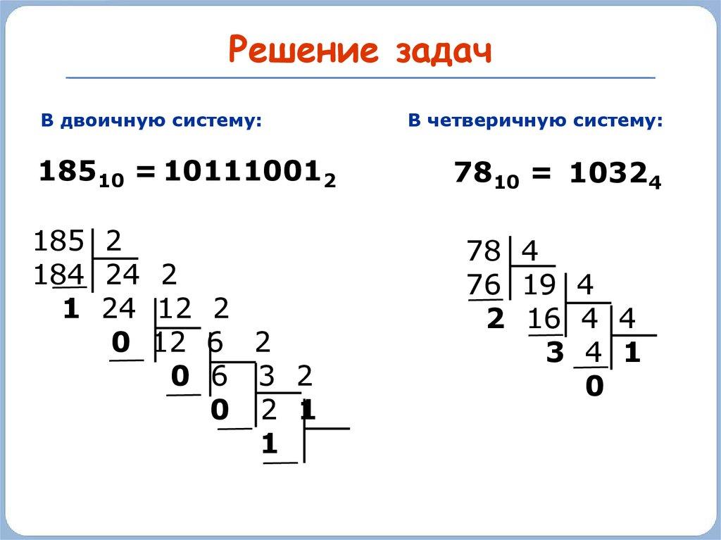 Решение задач на перевод систем счисления интегралы помощь студентам